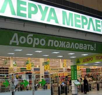 Магазин Леруа Мерлен в Санкт-Петербурге
